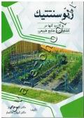 ژئوسنتتیک و کاربرد آنها در کشاورزی و منابع طبیعی
