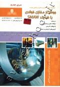 مجموعه سوالات نظری و عملی ارزشیابی مهارت جوشکار مخازن فولادی با فرآیند SMAW
