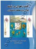 کشت زعفران در شیشه ( ابزاری برای مطالعات بیوتکنولوژی )
