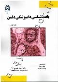 بافت شناسی دامپزشکی دلمن (جلد اول)