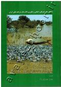 شاخص های فیزیکی، گیاهی و جانوری تالاب ها و دریاچه های ایران