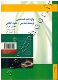 واژه نامه تخصصی زیست شناسی-علوم گیاهی (انگلیسی-فارسی)