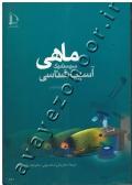 آسیب شناسی سیستمیک ماهی
