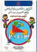 آموزش مفاهیم پایه ریاضی به کودکان پیش دبستانی (تکالیفی برای خانه و خانواده)
