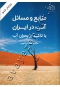منابع و مسائل آب در ایران با تاکید بر بحران آب