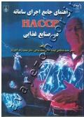 راهنمای جامع اجرای سامانه HACCP در صنایع غذایی