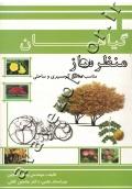 گیاهان منظر ساز مناسب مناطق گرمسیری و ساحلی