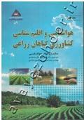 هواشناسی و اقلیم شناسی کشاورزی گیاهان زراعی