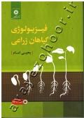 فیزیولوژی گیاهان زراعی (به همراه CD)