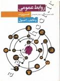 روابط عمومی (ضرورت، وظایف و اصول)