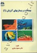 بهداشت و بیماریهای آبزیان (1)
