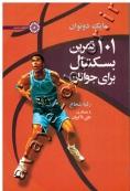 101 تمرین بسکتبال برای جوانان