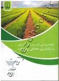 گیاهان پوششی، کود سبز و تناوب زراعی در کشاورزی حفاظتی مزارع خرد