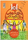 101 بازی گروهی برای کودکان (فعالیت ها، تمرینات و بازی هایی شاد برای همه سنین)