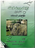 راهنمای پرورش گوسفند (نژادهای گوسفند) به همراه CD