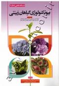 بیوتکنولوژی گیاهان زینتی