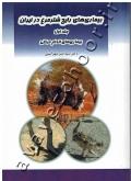 بیماری های رایج شترمرغ در ایران (جلد اول) بیماری های اندام حرکتی