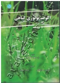 اکوفیزیولوژی گیاهی