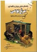 راهنمای عملی پرورش و نگهداری مرغ بومی (نگهداری مرغ در خانه و باغچه)