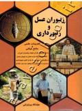 زنبوران عسل و زنبورداران (تجربیات علمی و منابع جهانی)