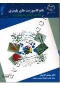 نانو کامپوزیت های پلیمری (مفاهیم ،چالش ها و کاربرد)