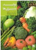 تولید بذر سبزی ها