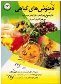 دمنوش های گیاهی (انواع دمنوش های گیاهی، چای گیاهی سرد و گرم میوه ای، فلاورتی، آیس تی)