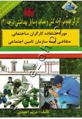 کارگر عمومی لوله کش و نصاب وسایل بهداشتی درجه (3)