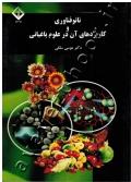 نانوفناوری و کاربردهای آن در علوم باغبانی