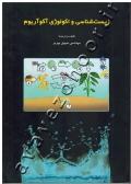 زیست شناسی و اکولوژی آکوآریوم