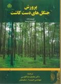 پرورش جنگل های دست کاشت
