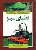 ماشین ها و تجهیزات مورد استفاده در فضای سبز