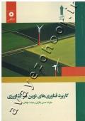 کاربرد فناوری های نوین در کشاورزی