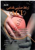 رباط صلیبی قدامی (ACL)