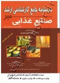 درسنامه جامع کارشناسی ارشد صنایع غذایی (گرایش مهندسی و کنترل کیفیت)