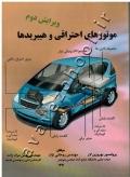 موتورهای احتراقی و هیبریدها