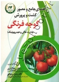 راهنمای جامع و مصور کشت و پرورش گوجه فرنگی (کشت خاکی و هیدروپونیک)