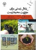 زغال زیستی برای مدیریت محیط زیست