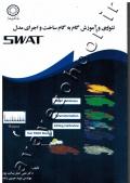 تئوری و آموزش گام به گام ساخت و اجرای مدل SWAT (همراه با CD)