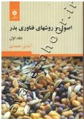 اصول و روش های فناوری بذر ( جلد اول )