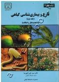 قارچ و بیماری شناسی گیاهی ( جلد دوم ) ( با تجدید نظر و اضافات )