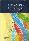 روان شناسی انگیزش در آموزش و پرورش (نظریه ها، پژوهش ها و الگوها)
