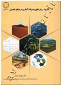 کاربرد روش های پیشرفته آماری در منابع طبیعی (به همراه CD)