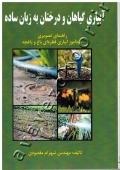 آبیاری گیاهان و درختان به زبان ساده (راهنمای تصویری خودآموز آبیاری قطره ای باغ و باغچه)