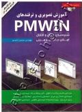 آموزش تصویری و ترفندهای PMWin (به همراه CD)