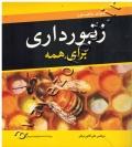 زنبورداری برای همه