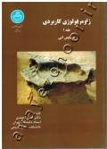 ژئومورفولوژی کاربردی (جلد اول: فرسایش آبی)