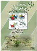 نظام های مدیریت مراتع ایران (همراه با نگاه کلی به مراتع جهان)