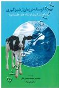 تغذیه گوساله در زمان از شیرگیری (زود از شیرگیری گوساله های هلشتاین)