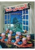 آموزش شنا برای نوجوانان